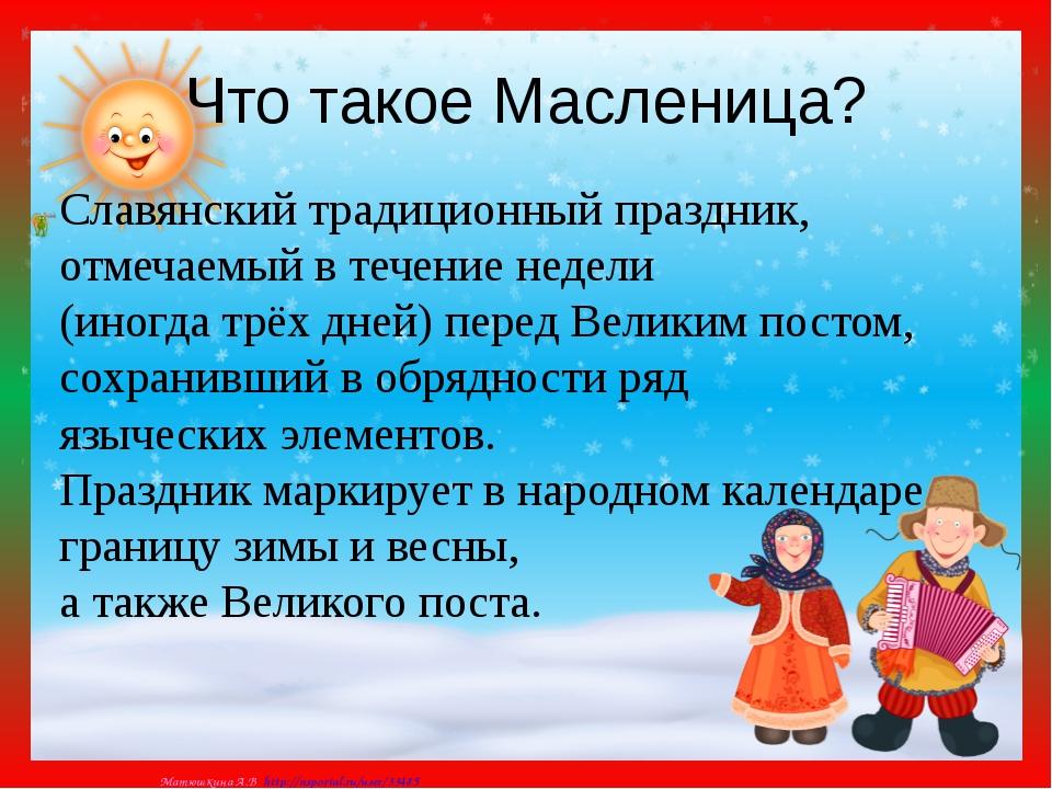 Что такое Масленица? Славянский традиционный праздник, отмечаемый в течение н...