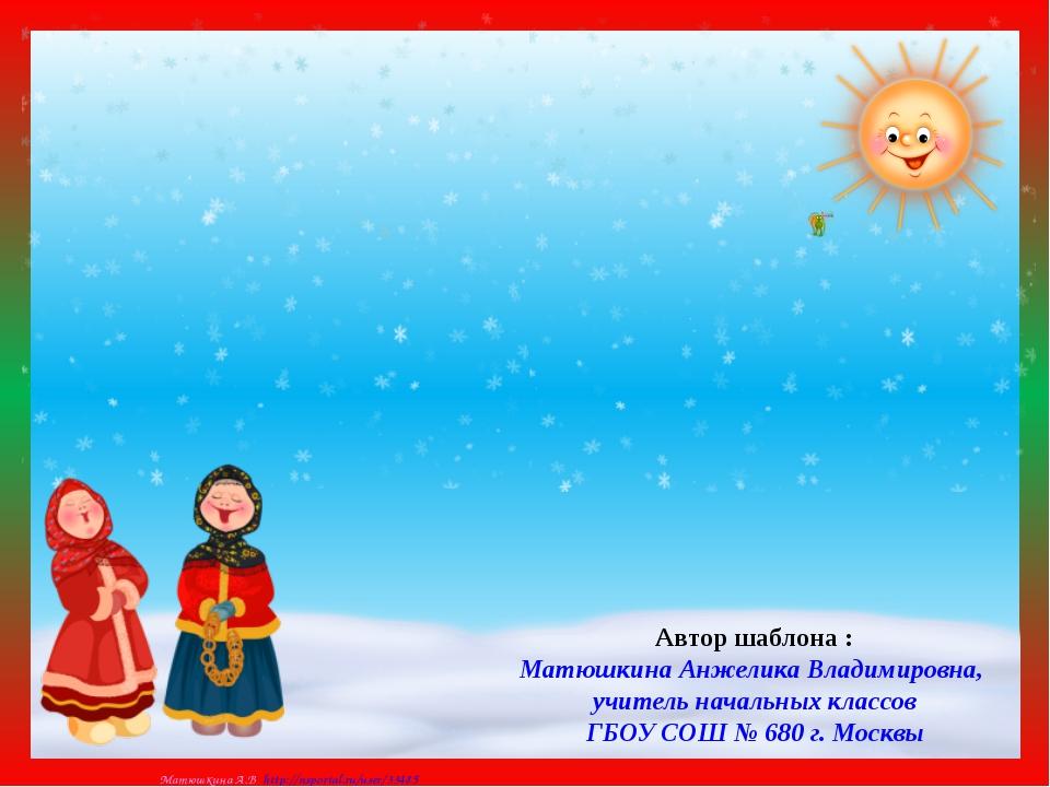 Автор шаблона : Матюшкина Анжелика Владимировна, учитель начальных классов ГБ...