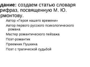 Задание: создаем статью словаря перифраз, посвященную М. Ю. Лермонтову. Автор