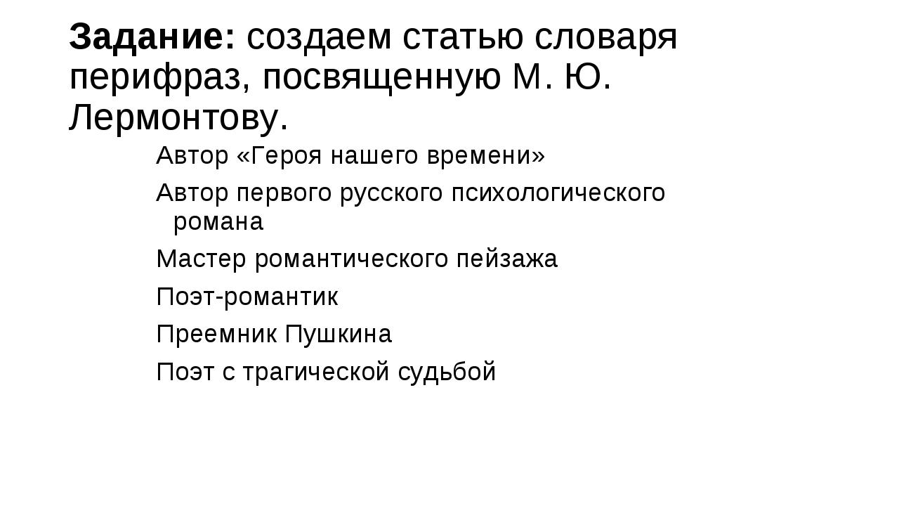 Задание: создаем статью словаря перифраз, посвященную М. Ю. Лермонтову. Автор...
