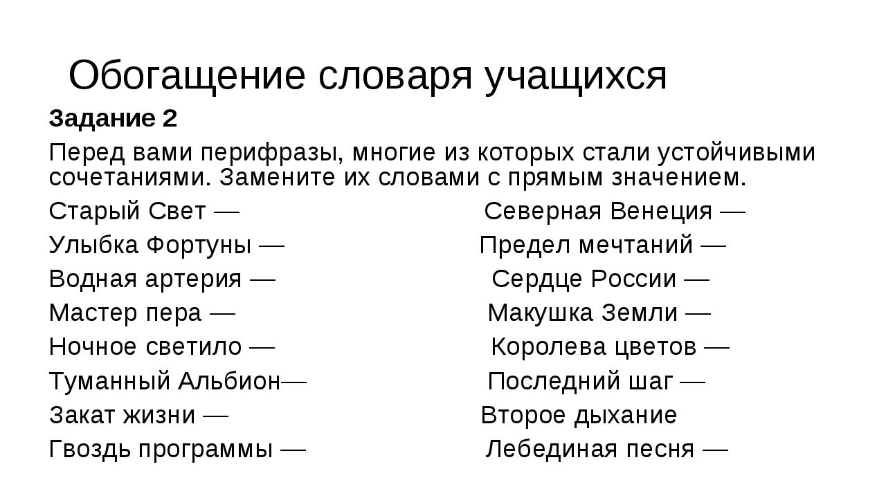 Обогащение словаря учащихся Задание 2 Перед вами перифразы, многие из которых...