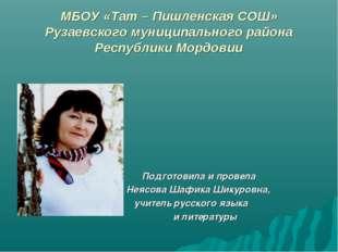 МБОУ «Тат – Пишленская СОШ» Рузаевского муниципального района Республики Морд