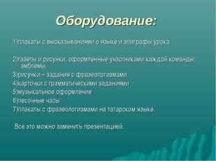 Оборудование: 1)плакаты с высказываниями о языке и эпиграфы урока 2)газеты и