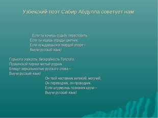 Узбекский поэт Сабир Абдулла советует нам: Если ты хочешь судьбу переспорить,