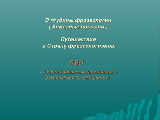 КВН ( с использованием национально - регионального компонента ). В глубины ф...