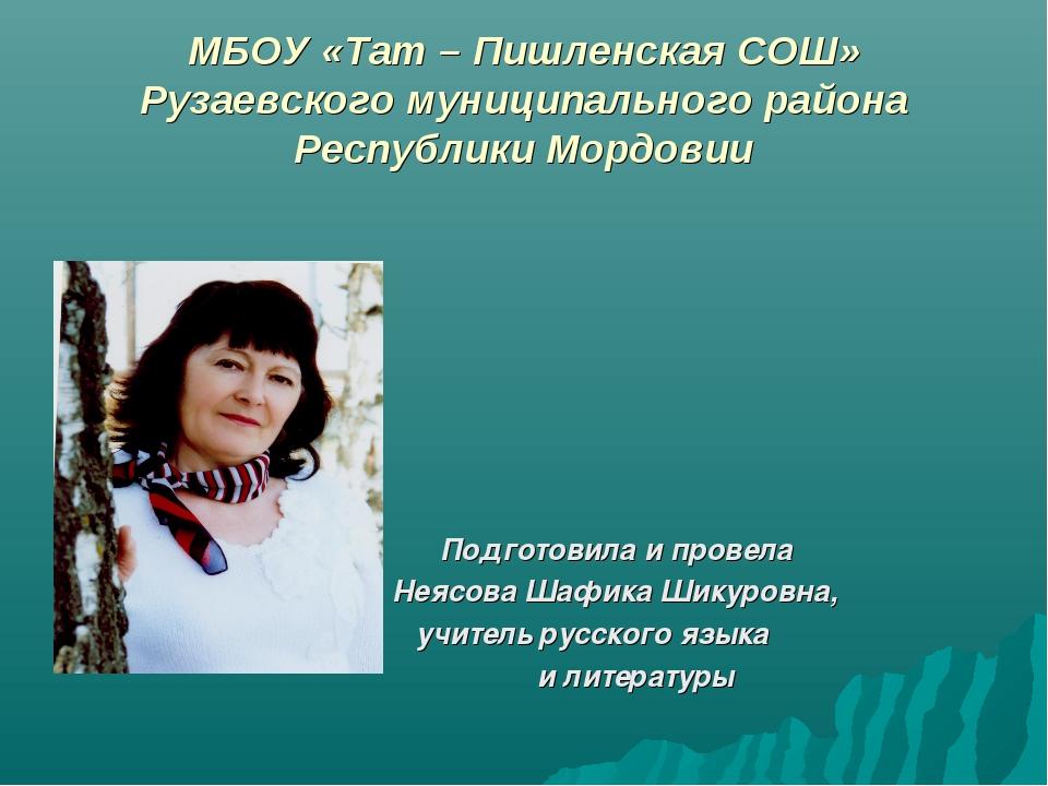 МБОУ «Тат – Пишленская СОШ» Рузаевского муниципального района Республики Морд...