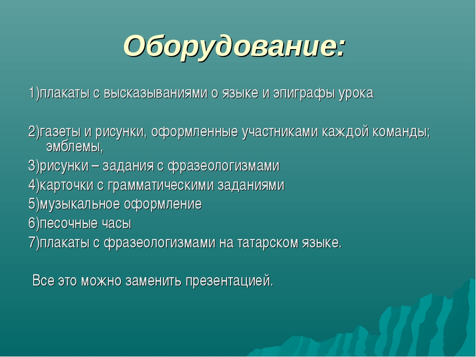 Оборудование: 1)плакаты с высказываниями о языке и эпиграфы урока 2)газеты и...