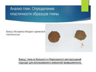 Анализ глин. Определение пластичности образцов глины Вывод: оба шарика облада
