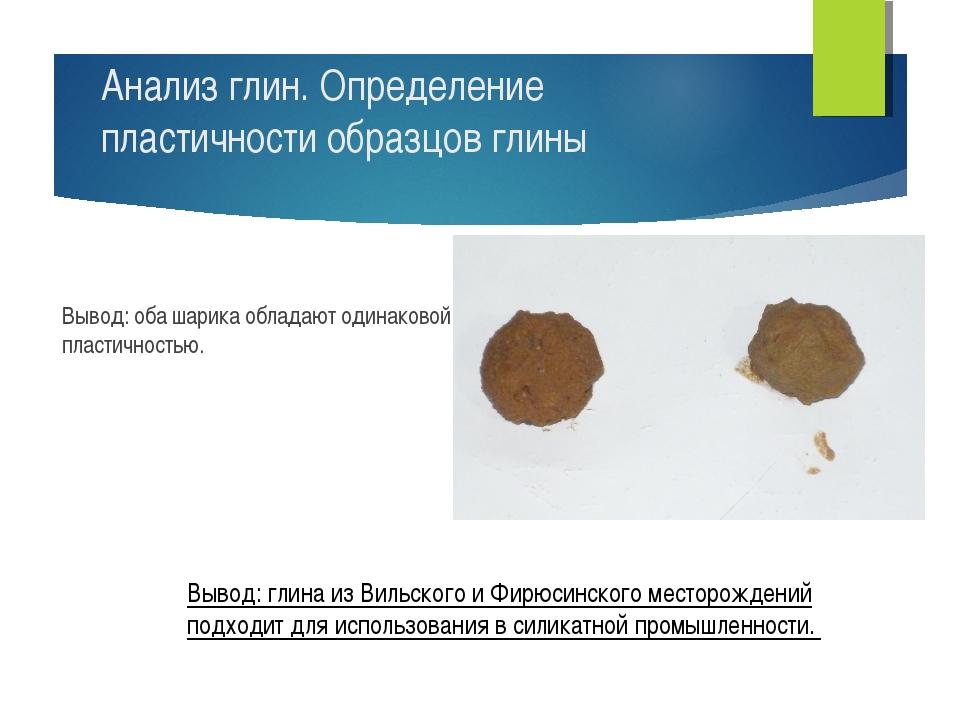 Анализ глин. Определение пластичности образцов глины Вывод: оба шарика облада...