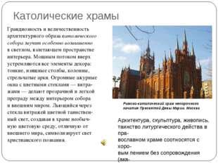 Католические храмы Грандиозность и величественность архитектурного образа кат