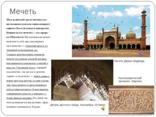 Мечеть Мусульманский храм (мечеть) сво- им великим куполом символизирует един