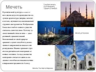 Мечеть В религиозной культуре ислама из всех видов искусств преимущество по-