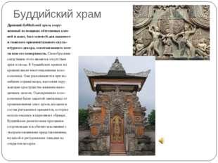 Буддийский храм Древний буддийский храм, соору- женный из мощных обтесанных к