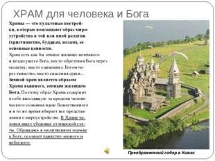 ХРАМ для человека и Бога Храмы — это культовые построй- ки, которые воплощают