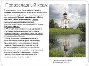 Православный храм В православном храме для молящихся отводится основное помещ