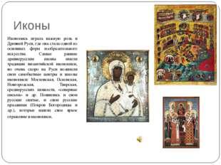Иконы Иконопись играла важную роль в Древней Руси, где она стала одной из осн