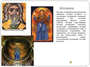Мозаика Мозаика, особый вид монументальной живописи, которая создается из дол