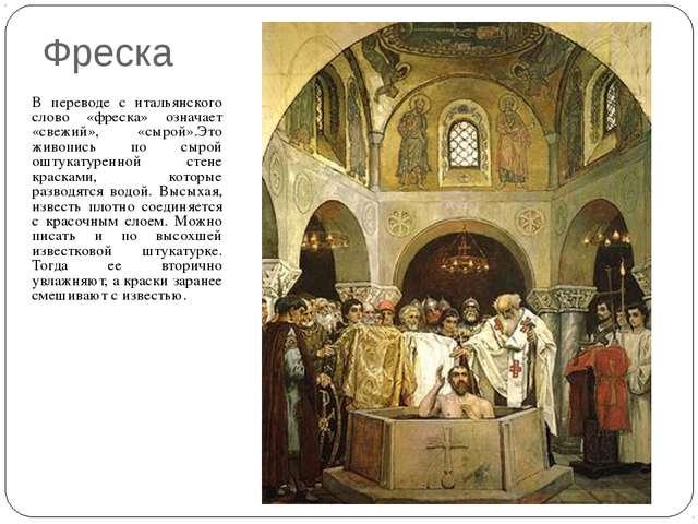 Фреска В переводе с итальянского слово «фреска» означает «свежий», «сырой».Эт...