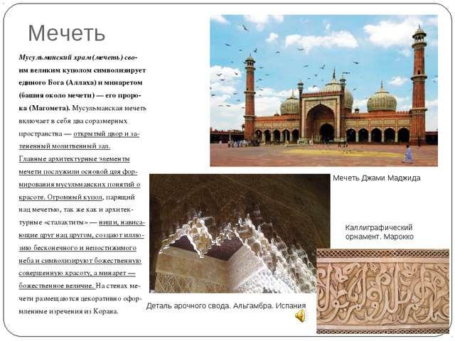 Мечеть Мусульманский храм (мечеть) сво- им великим куполом символизирует един...