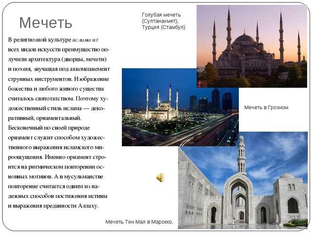 Мечеть В религиозной культуре ислама из всех видов искусств преимущество по-...