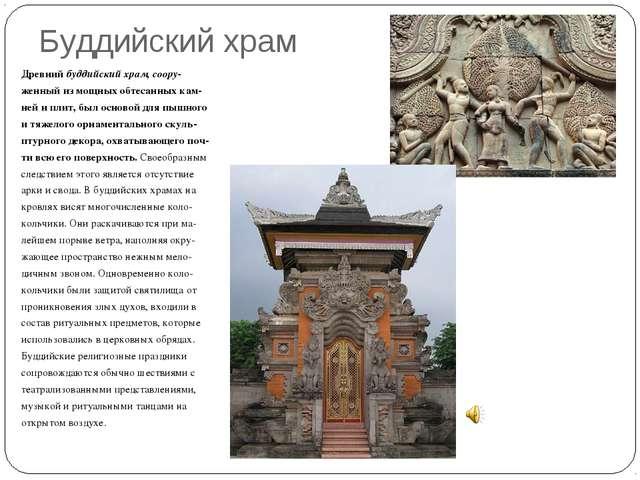 Буддийский храм Древний буддийский храм, соору- женный из мощных обтесанных к...