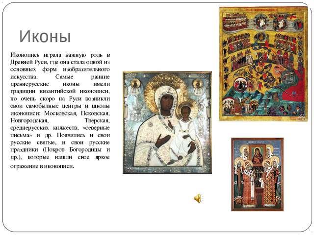 Иконы Иконопись играла важную роль в Древней Руси, где она стала одной из осн...