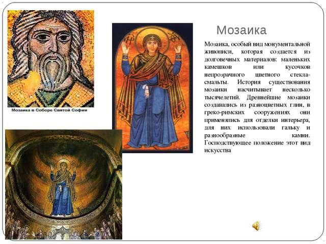 Мозаика Мозаика, особый вид монументальной живописи, которая создается из дол...