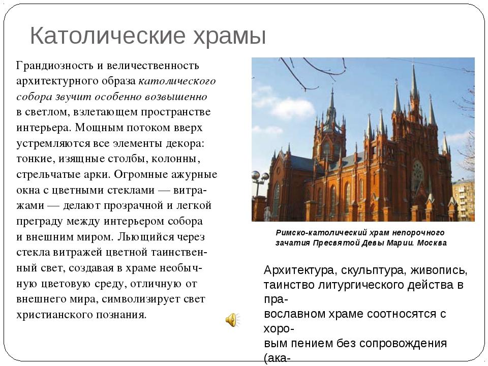 Католические храмы Грандиозность и величественность архитектурного образа кат...