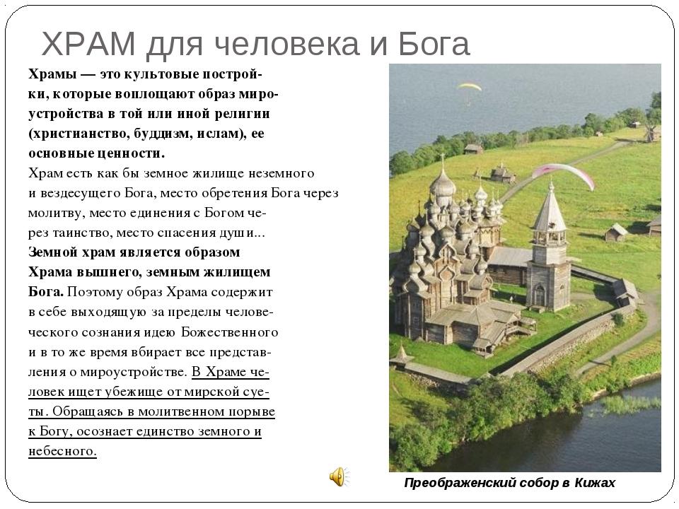 ХРАМ для человека и Бога Храмы — это культовые построй- ки, которые воплощают...