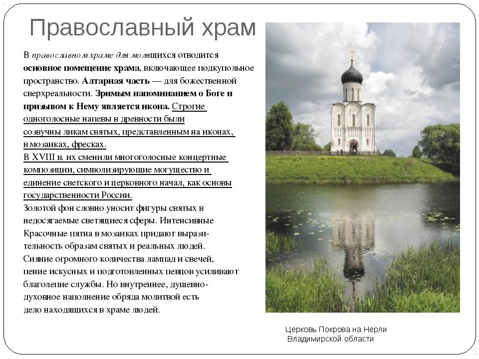 Православный храм В православном храме для молящихся отводится основное помещ...