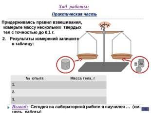 5. Результаты измерений запишите в таблицу 6. Дополнительное задание: Определ