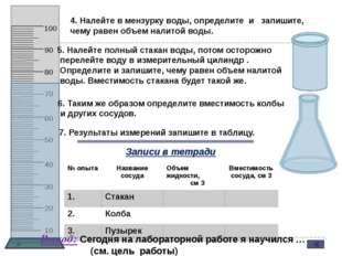 Ход работы: Практическая часть 1. Положите вплотную к линейке несколько (15 –