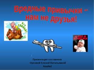 Презентация составлена Орловой Еленой Витальевной Кош№2