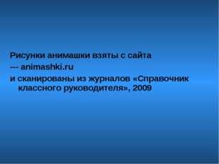 Рисунки анимашки взяты с сайта --- animashki.ru и сканированы из журналов «Сп