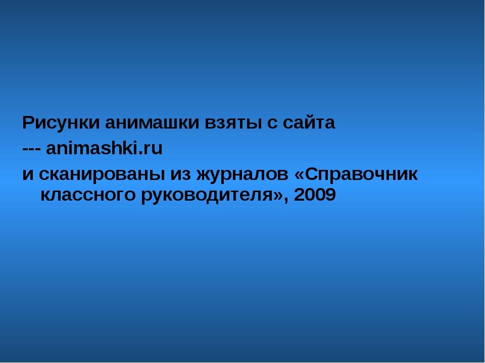Рисунки анимашки взяты с сайта --- animashki.ru и сканированы из журналов «Сп...