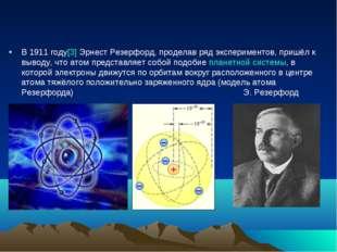 Строение атома В 1911 году[3]Эрнест Резерфорд, проделав ряд экспериментов, п