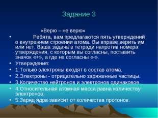 Задание 3 «Верю – не верю» Ребята, вам предлагаются пять утверждений о внутре
