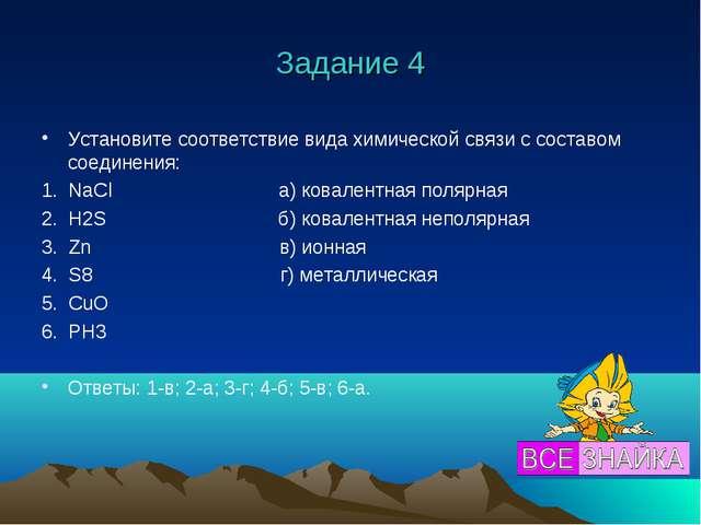 Задание 4 Установите соответствие вида химической связи с составом соединения...
