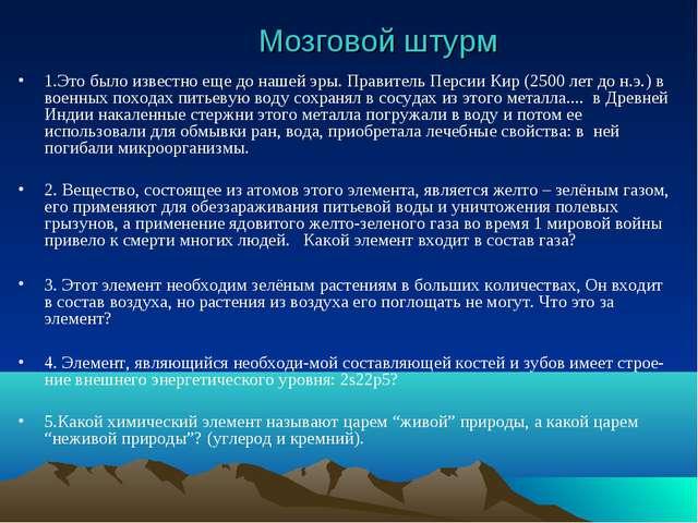 Мозговой штурм 1.Это было известно еще до нашей эры. Правитель Персии Кир (2...