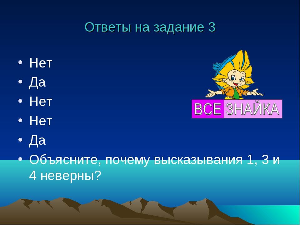 Ответы на задание 3 Нет Да Нет Нет Да Объясните, почему высказывания 1, 3 и 4...