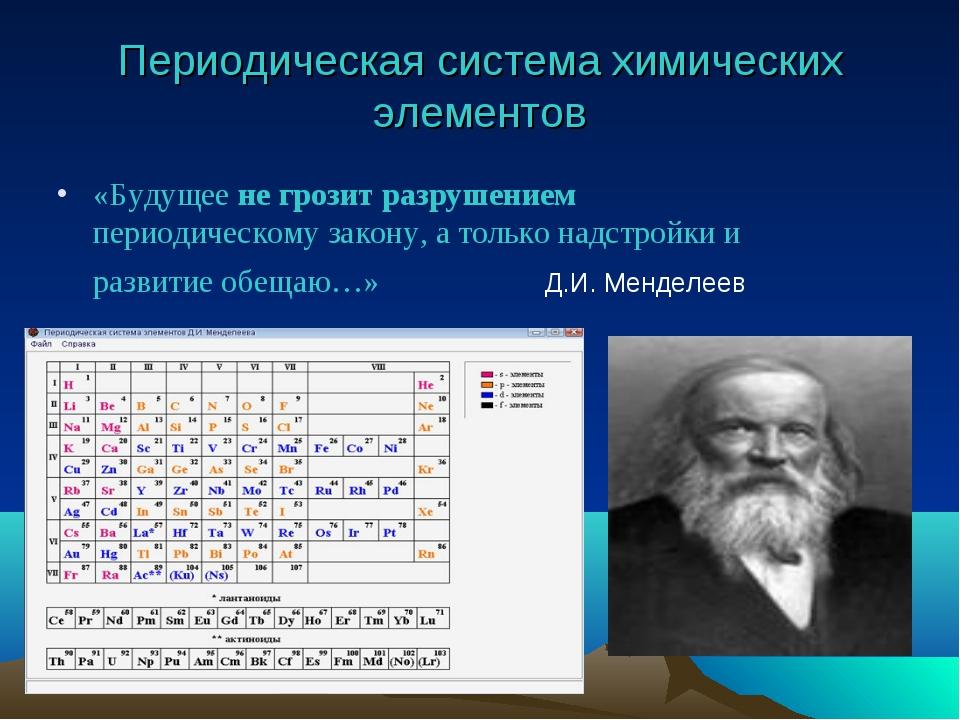 Периодическая система химических элементов «Будущеене грозитразрушением пер...