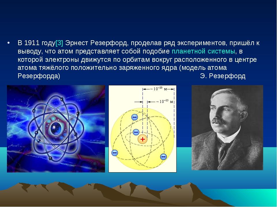 Строение атома В 1911 году[3]Эрнест Резерфорд, проделав ряд экспериментов, п...