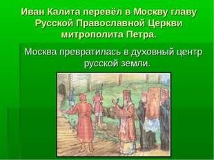 Иван Калита перевёл в Москву главу Русской Православной Церкви митрополита Пе