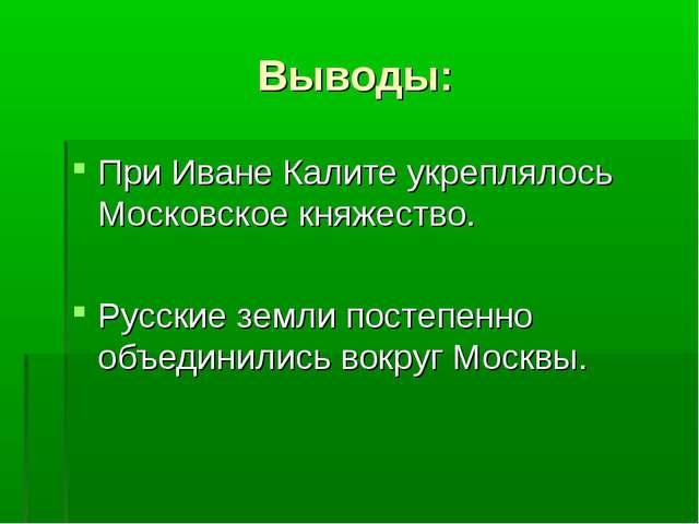 Выводы: При Иване Калите укреплялось Московское княжество. Русские земли пост...
