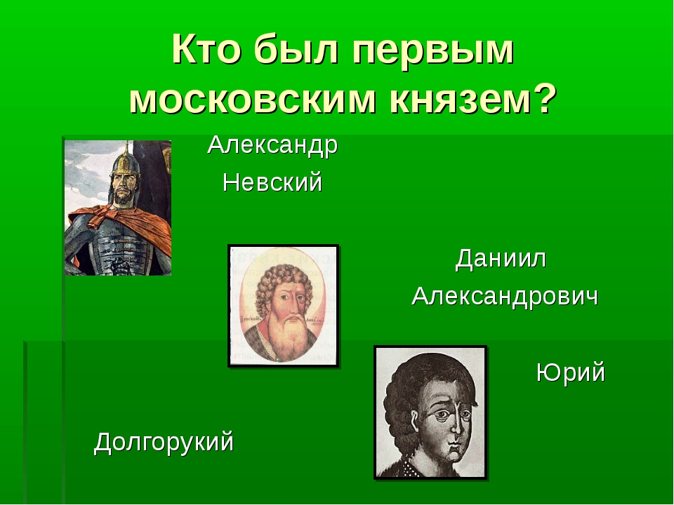 Кто был первым московским князем? Александр Невский Даниил Александрович Юрий...