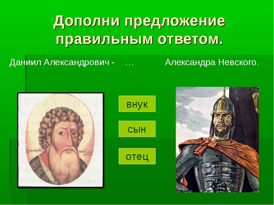 Дополни предложение правильным ответом. Даниил Александрович - … Александра Н...