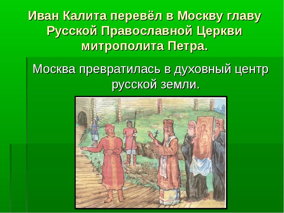 Иван Калита перевёл в Москву главу Русской Православной Церкви митрополита Пе...