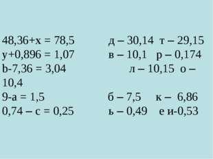 48,36+х = 78,5д – 30,14 т – 29,15 у+0,896 = 1,07в – 10,1 р – 0,174 b-7,36