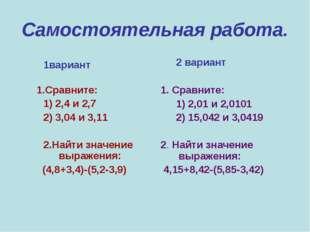 Самостоятельная работа. 1вариант 1.Сравните: 1) 2,4 и 2,7 2) 3,04 и 3,11 2.На