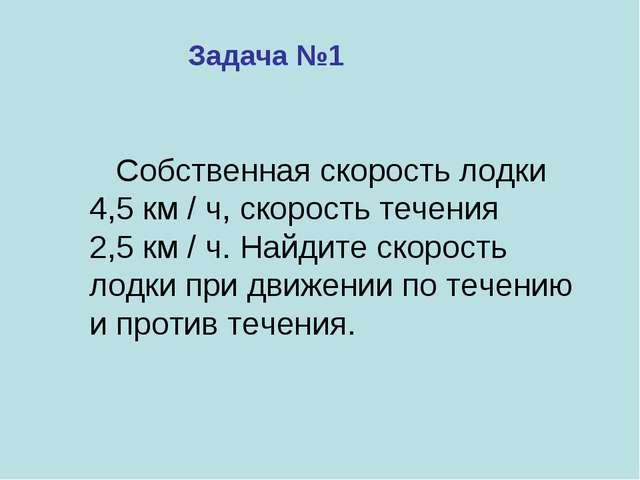 Собственная скорость лодки 4,5 км / ч, скорость течения 2,5 км / ч. Найдите...